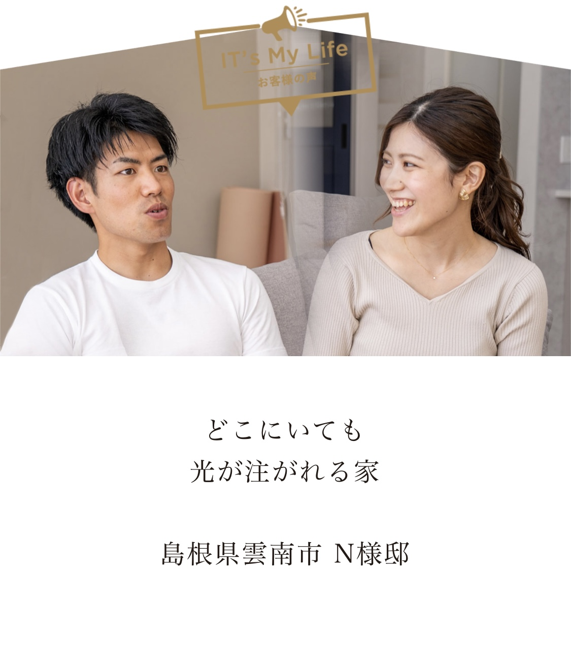 OWNERS VOICE ~お客様の声~更新!